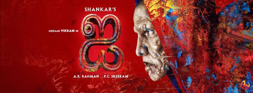 I-Shankar-Movie-Tamil-Review