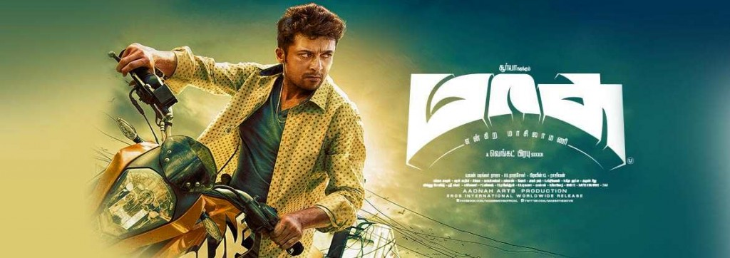 Massu-Movie-Review